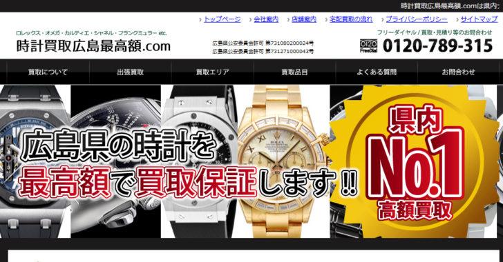 時計買取広島最高額.com