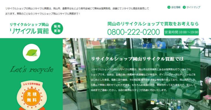 リサイクル買館